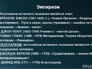 Эмпиризм Источником истинного познания является опыт. ФРЕНСИС БЭКОН (1551-1626 г