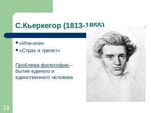 * С.Кьеркегор (1813-1855) «Или-или» «Страх и трепет» Проблема философии – бытие