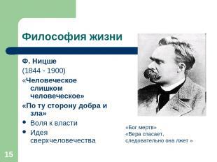 * Философия жизни Ф. Ницше (1844 - 1900) «Человеческое слишком человеческое» «По