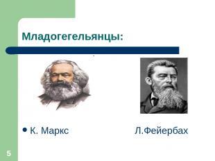 * Младогегельянцы: К. Маркс Л.Фейербах