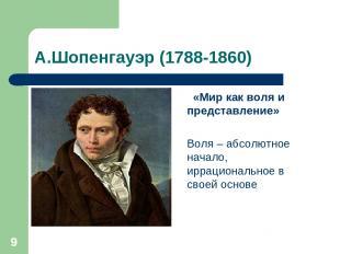 * А.Шопенгауэр (1788-1860) «Мир как воля и представление» Воля – абсолютное нача