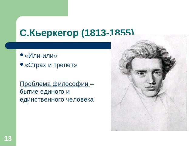 * С.Кьеркегор (1813-1855) «Или-или» «Страх и трепет» Проблема философии – бытие единого и единственного человека