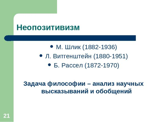 * Неопозитивизм М. Шлик (1882-1936) Л. Витгенштейн (1880-1951) Б. Рассел (1872-1970) Задача философии – анализ научных высказываний и обобщений