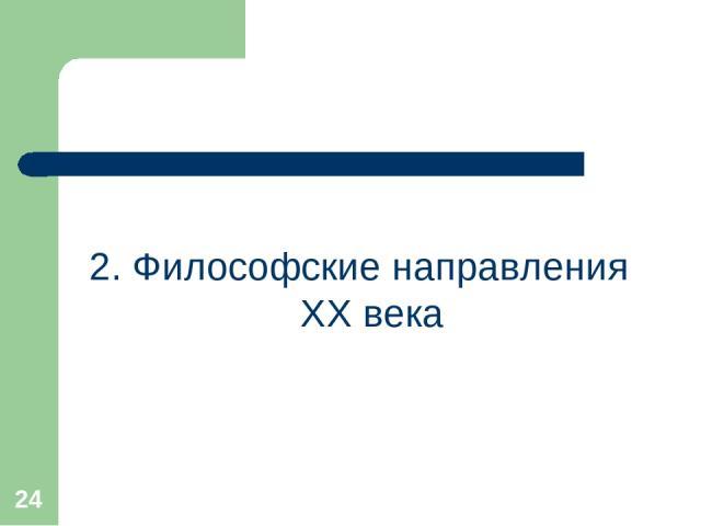 * 2. Философские направления XX века