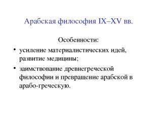 Арабская философия IX–XV вв. Особенности: усиление материалистических идей, разв