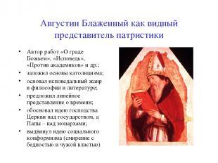 Августин Блаженный как видный представитель патристики Автор работ «О граде Божь