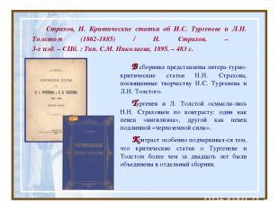 Страхов, Н. Критические статьи об И.С. Тургеневе и Л.Н. Толстом (1862-1885) / Н.