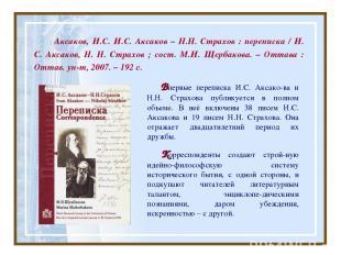 Аксаков, И.С. И.С. Аксаков – Н.Н. Страхов : переписка / И. С. Аксаков, Н. Н. Стр