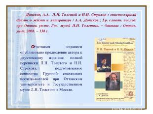 Донсков, А.А. Л.Н. Толстой и Н.Н. Страхов : эпистолярный диалог о жизни и литер