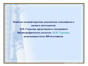 Наиболее полный перечень документов, относящихся к жизни и деятельности Н.Н. Стр