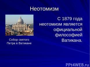 Неотомизм Собор святого Петра в Ватикане С 1879 года неотомизм является официаль