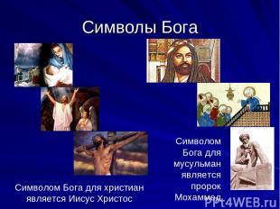 Символы Бога Символом Бога для христиан является Иисус Христос Символом Бога для