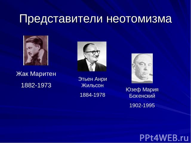 Представители неотомизма Жак Маритен 1882-1973 Этьен Анри Жильсон 1884-1978 Юзеф Мария Бохенский 1902-1995