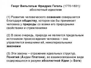 Георг Вильгельм Фридрих Гегель (1770-1831): абсолютный идеализм (1) Развитие чел