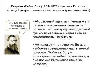 Людвиг Фейербах (1804-1872): критика Гегеля с позиций антропологизма (áнтропос –