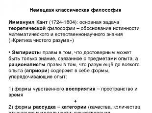 Немецкая классическая философия Иммануил Кант (1724-1804): основная задача теоре