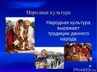 Народная культура Народная культура выражает традиции данного народа