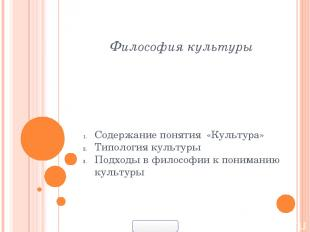 Философия культуры Содержание понятия «Культура» Типология культуры Подходы в фи