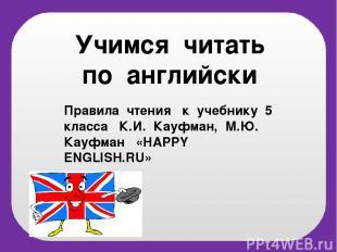 Учимся читать по английски Правила чтения к учебнику 5 класса К.И. Кауфман, М.Ю.