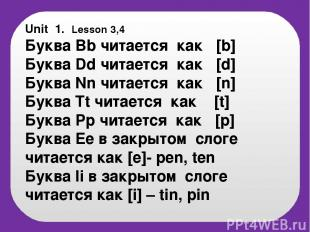 Unit 1. Lesson 3,4 Буква Bb читается как [b] Буква Dd читается как [d] Буква Nn