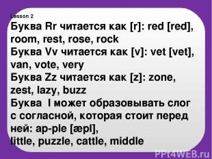 Lesson 2 Буква Rr читается как [r]: red [red], room, rest, rose, rock Буква Vv ч