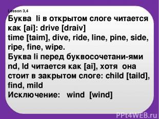 Lesson 3,4 Буква Ii в открытом слоге читается как [ai]: drive [draiv] time [taim
