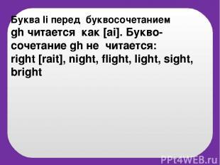 Буква Ii перед буквосочетанием gh читается как [ai]. Букво-сочетание gh не читае