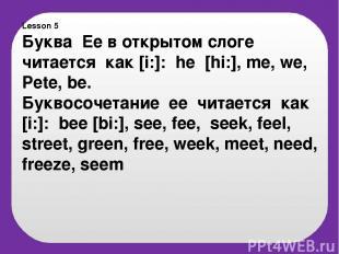 Lesson 5 Буква Ee в открытом слоге читается как [i:]: he [hi:], me, we, Pete, be
