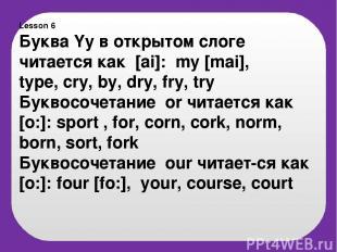 Lesson 6 Буква Yy в открытом слоге читается как [ai]: my [mai], type, cry, by, d