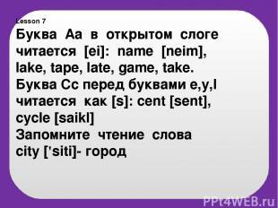 Lesson 7 Буква Аа в открытом слоге читается [ei]: name [neim], lake, tape, late,