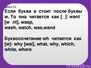 Lesson 2,3 Если буква а стоит после буквы w, То она читается как [α]: want [wαnt