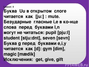 Lesson 4 Буква Uu в открытом слоге читается как [ju:] : mute. Безударные гласные