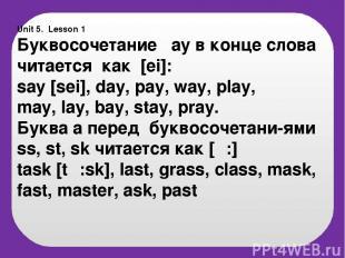 Unit 5. Lesson 1 Буквосочетание ay в конце слова читается как [ei]: say [sei], d