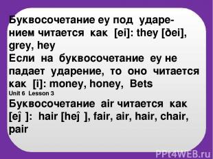 Буквосочетание ey под ударe- нием читается как [ei]: they [ðei], grey, hey Если