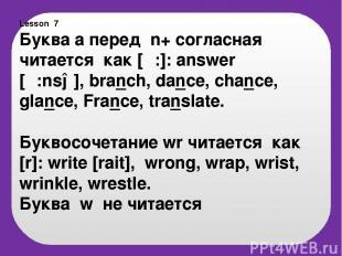 Lesson 7 Буква а перед n+ согласная читается как [α:]: answer [α:nsə], branch, d