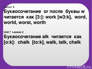 Lesson 8 Буквосочетание or после буквы w читается как [3:]: work [w3:k], word, w