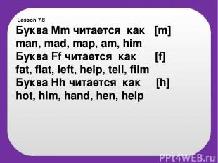 Lesson 7,8 Буква Mm читается как [m] man, mad, map, am, him Буква Ff читается ка