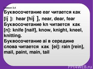 Lesson 3,4 Буквосочетание ear читается как [iə]: hear [hiə], near, dear, fear Бу