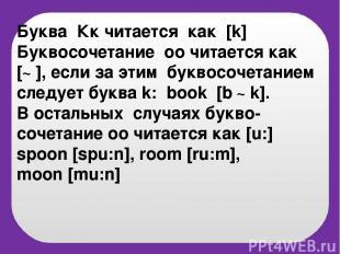 Буква Кк читается как [k] Буквосочетание оо читается как [℧], если за этим букво