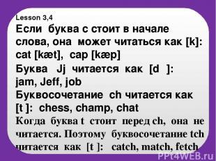 Lesson 3,4 Если буква с стоит в начале слова, она может читaться как [k]: cat [k