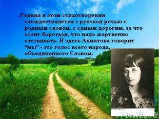 Родина в этом стихотворении отождествляется с русской речью с родным словом, с с