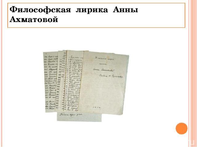 Философская лирика Анны Ахматовой