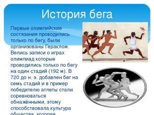 Первые олимпийские состязания проводились только по бегу, были организованы Гера