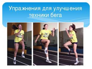 1) Бег с высоким подниманием бедра; Упражнения для улучшения техники бега