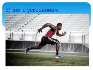 3) Бег с ускорением.