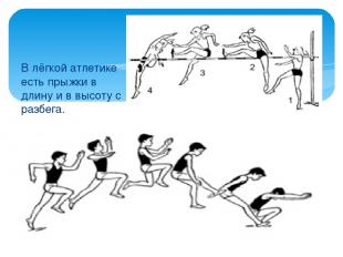 В лёгкой атлетике есть прыжки в длину и в высоту с разбега. Прыжки