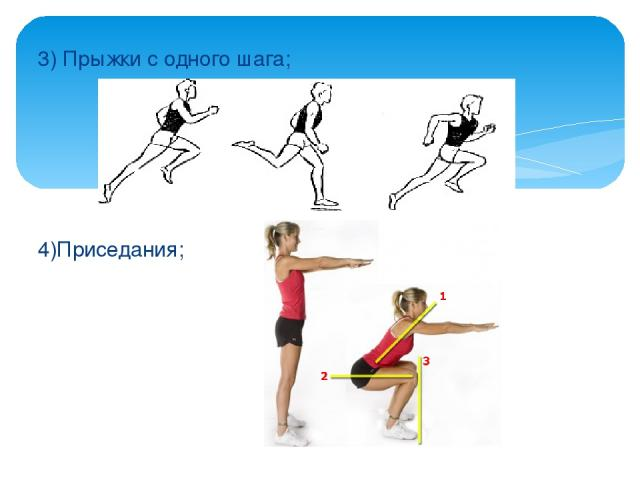 3) Прыжки с одного шага; 4)Приседания;