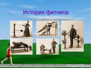 История фитнеса