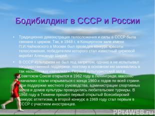 Бодибилдинг в СССР и России Традиционно демонстрация телосложения и силы в СССР