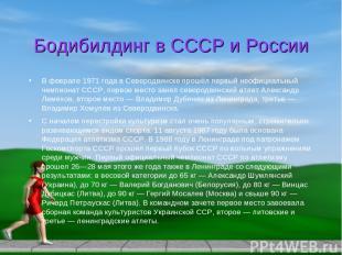Бодибилдинг в СССР и России В феврале 1971 года в Северодвинске прошёл первый не